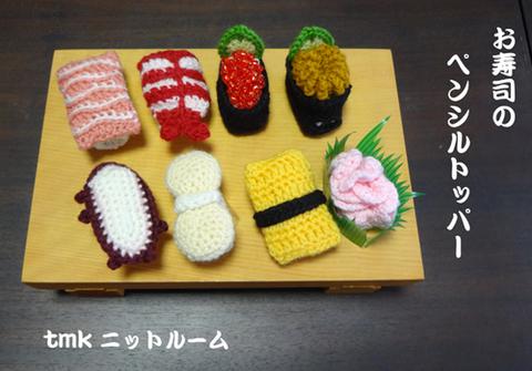 「お寿司のペンシルトッパー」と残り糸で作れる「サンタとブーツのリップクリームケース」※送料別