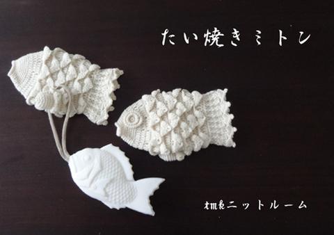 たい焼きミトン(編み図付き)※送料別