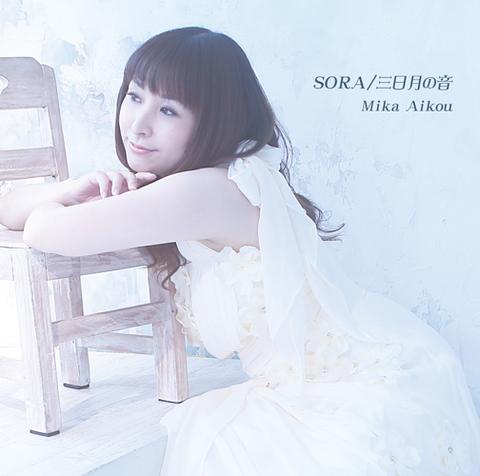 SORA/三日月の音