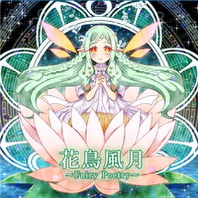 花鳥風月~Fairy Poetry~