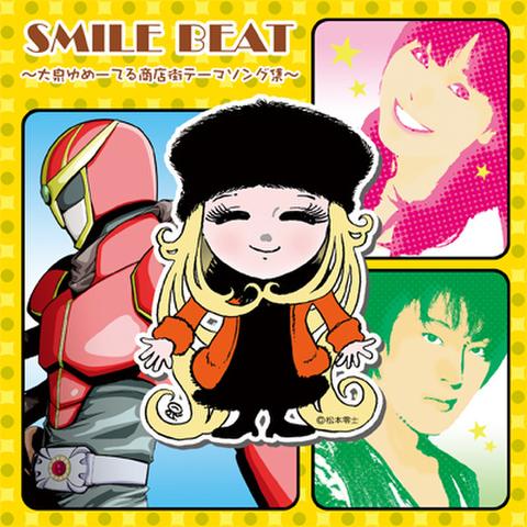 CD『SMILE BEAT』