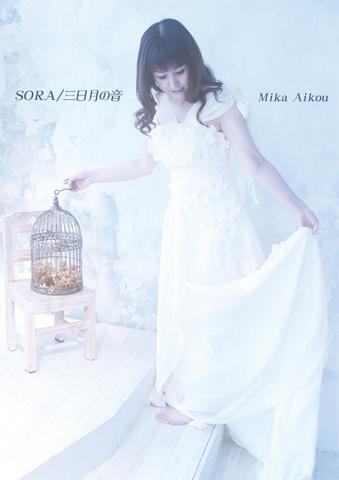 CD『SORA/三日月の音』