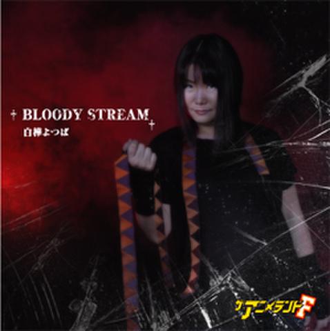 新アニメランドCD vol.5 「BLOODY STREAM/ハローグッバイ~終わらないパレード~」