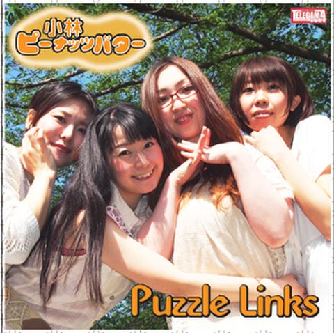 小林ピーナッツバター「Puzzle links」