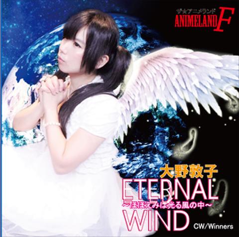 新アニメランドCD vol.3 「ETERNAL WIND~ほほえみは光る風の中~/Winners」(敦子ver)