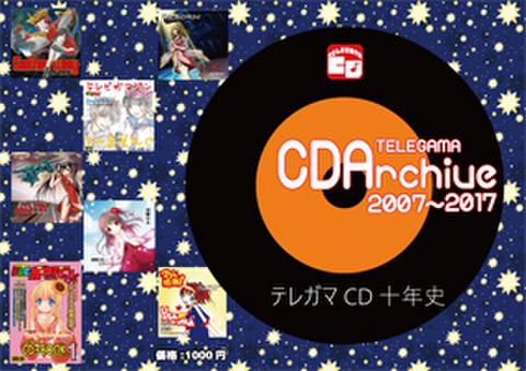 TELEGAMA CD ARCHIVE2007~2017