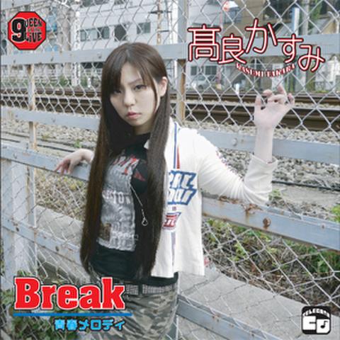 高良かすみCD「Break/青春メロディ」(写真ver)