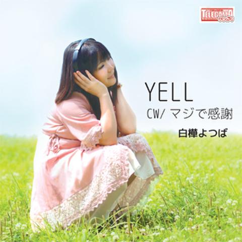 白樺よつば「YELL/マジで感謝!」(写真ver)