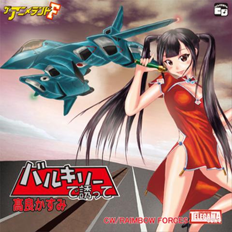 新アニメランドCD vol.4 「バルキリーで誘って・RAINBOW FORCES」(かすみんver)