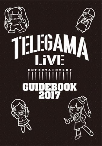 テレガマライブガイドブック2017