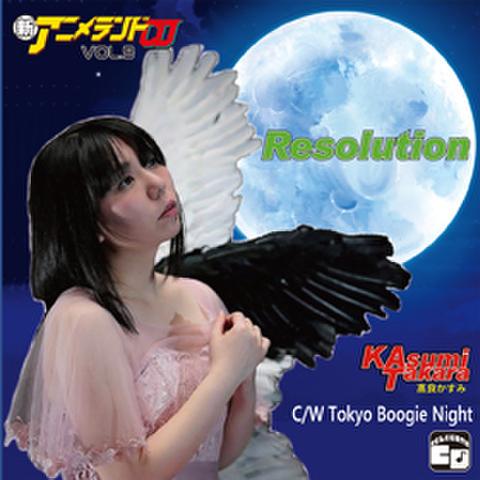 新アニメランドCD vol9「Resolution/Tokyo Boogie Night」