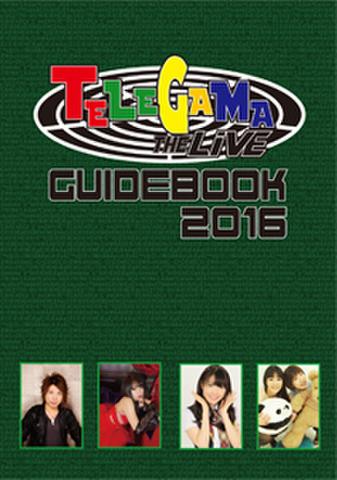 テレガマライブガイドブック2016