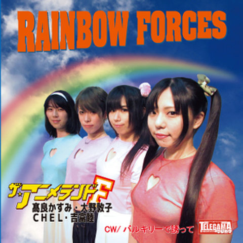 新アニメランドCD vol.4 「バルキリーで誘って・RAINBOW FORCES」(アニメランドver)