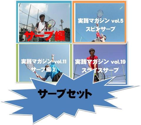 ②テニス楽サーブDVDセット      サーブ編・実践マガジンvol.5、11、19