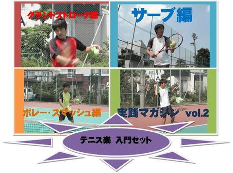①テニス楽入門DVDセット   グランドストローク編・サーブ編・ボレースマッシュ編・実践マガジンvol.2