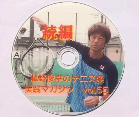 DVD  vol.55《続編》