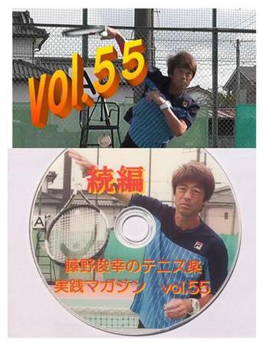 ブルーレイ vol.55&《続編》2枚組