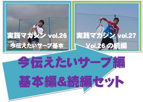 ③テニス楽DVD今伝えたいサーブセット  実践マガジンvol.26,27