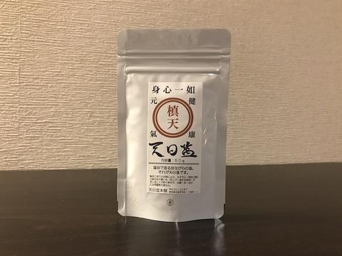【焼塩】槙天日塩50g