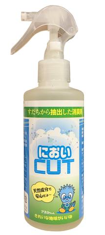 においCUT<においカット>天然由来成分すだち消臭剤(ミニトリガータイプ)