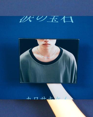 カワサキケイ - 涙の宝石 CD