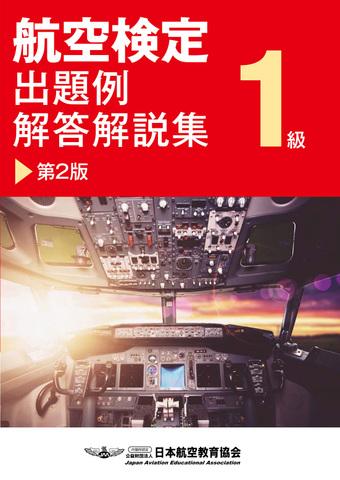 航空検定1級 出題例・解答解説集