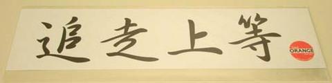 追走ステッカー(ブラック)#ORG0014