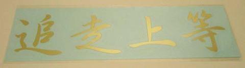 追走ステッカー(ゴールド)#ORG0015