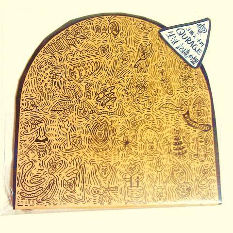 QURAGE/生活 記憶 円盤