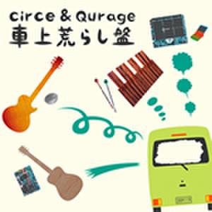 車上荒らし盤/circe & Qurage