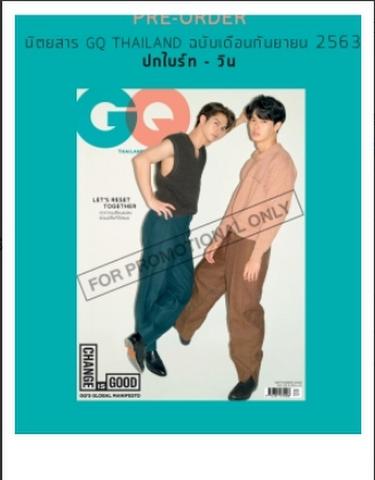 『 GQ THAILAND』9月号(Bright Win 表紙)《Eパケット代込》