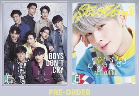 タイ雑誌 SUDSAPDA5月号 (Boys don't cry)《eパケット送料込》