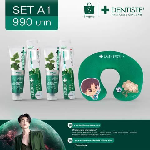 Dentiste Gulf ネックピロー付きセット A1《eパケット送料込》