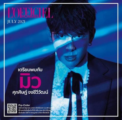 L'Officiel Hommes Thailand7月号(Mew)《eパケット送料込》