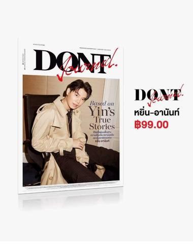 Yin Anan DONT Magazine(eパケット送料込み)