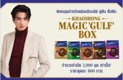限定商品[MAGIC BOX] Khao Shong Live Station X Gulf(少量セット)《eパケット代込み》