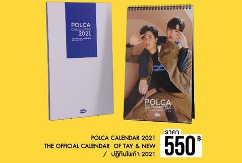 TayNew POLCA 2021カレンダー《eパケット代込み》
