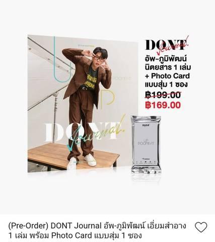 UP DONT Magazine 写真3枚付き(eパケット送料込み)