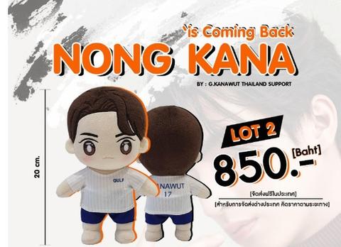 Gulfファンクラブ企画『Nong Kana』《eパケット送料込》