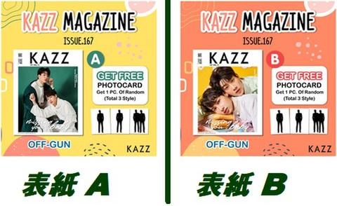 《送料込》タイ雑誌 KAZZ vol.167 OFF-GUN