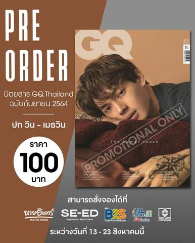 GQ THAILAND(Win 表紙)2021年9月号《Eパケット代込》