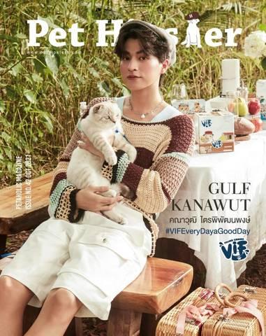 PetHipster 42号 2Gulf  雑誌+カード2枚付き 《eパケット代込み》