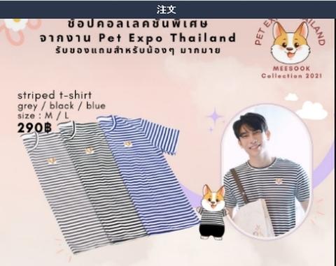 Meesok Tシャツ Pet Expo Thailand×Mew Suppasit《eパケット込み》