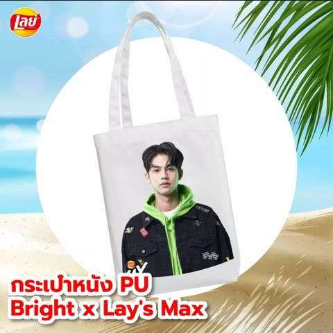 Lay Max Bright バッグ Lay3袋セット《eパケット送料込み》