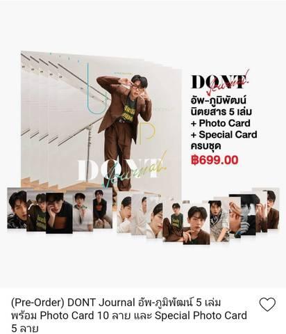 Up DONT Magazine 5冊 カード全種(eパケット送料込み)
