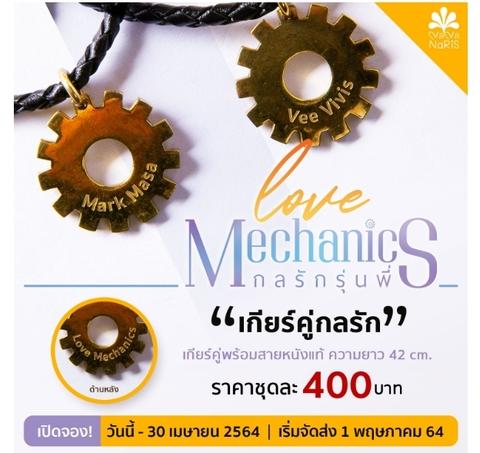 Love Mechanics ギアセット Yinwar《eパケット代込》
