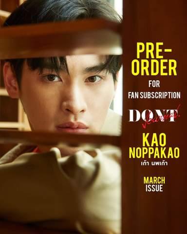 Kao DONT Magazine カード付(eパケット送料込み)