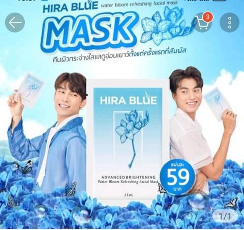 《同梱限定商品》Hira Blue Mask (Mew Gulf宣伝商品)1枚