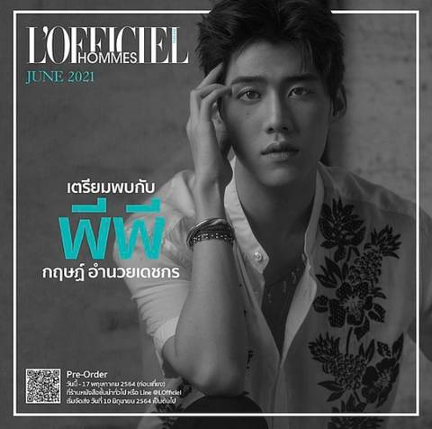 L'Officiel Hommes Thailand6月号(PP)《eパケット送料込》