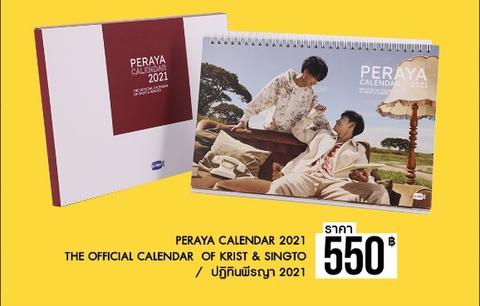 Krist Singto Peraya 2021カレンダー《eパケット代込み》